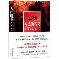 Ren min de ming yi (Simplified Chinese)