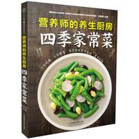 Ying yang shi de yang sheng chu fang : si ji jia chang cai (Simplified Chinese)